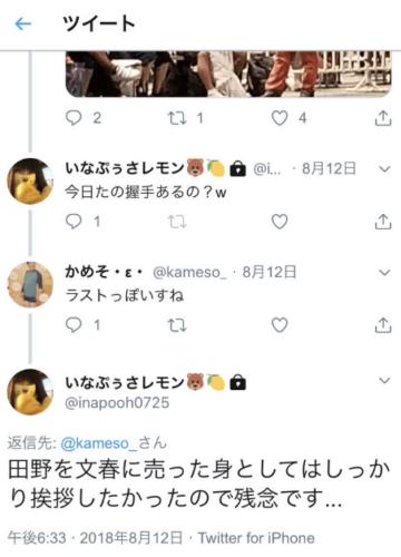 稲岡龍之介Twitter