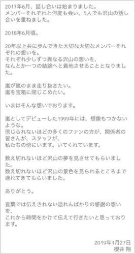 櫻井翔活動休止理由