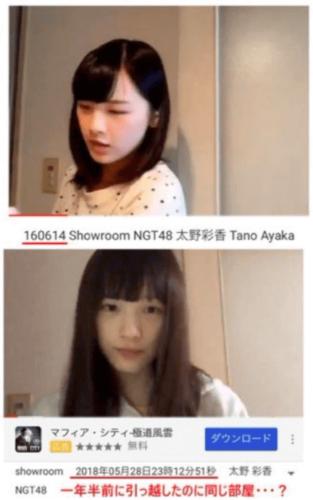 太野彩香showroom