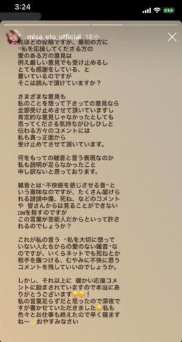 衛藤美彩ストーリー