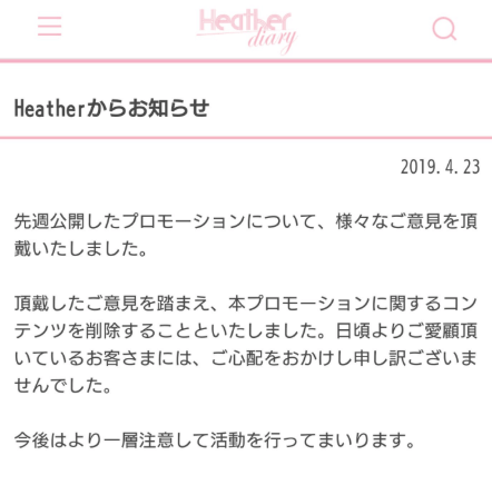 Heather(ヘザー)