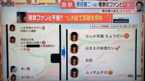 原田龍二LINE